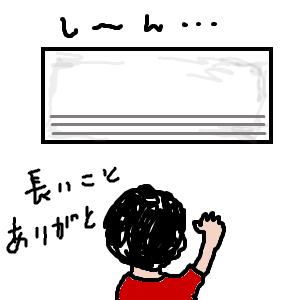 Cocolog_oekaki_2013_08_31_21_34