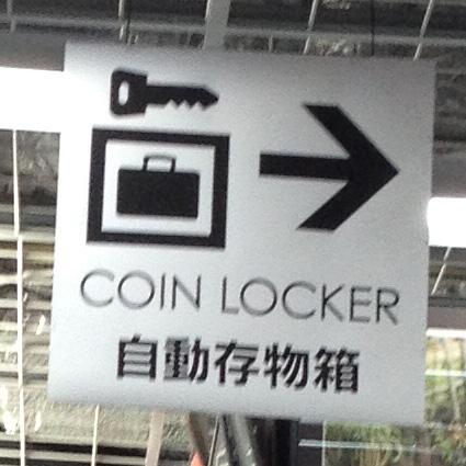 Coinlocker