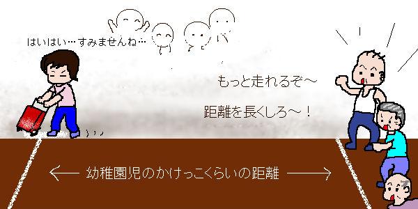 undoukai_1